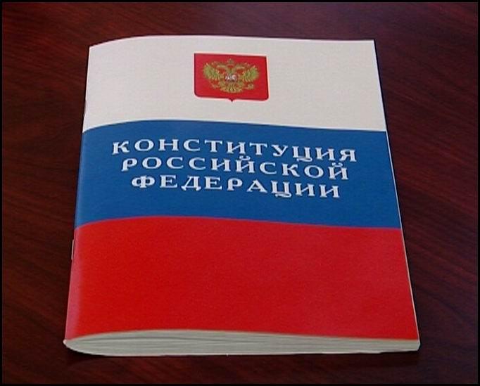 конституции года: