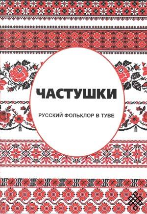 Частушки.  Русский фольклор в.
