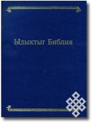 Библия на тувинском языке — в Туве и Москве