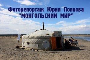Неотрадиционализм как основа современного развития Монголии
