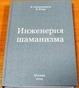 В Якутске вышла в свет книга «Инженерия шаманизма»