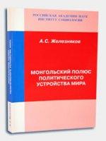 Монгольский полюс политического устройства мира