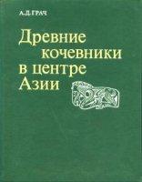 5 июля - день рождения А. Д. Грача