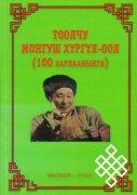 Книга к 100-летию сказителя Монгуша Хургул-оола