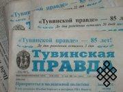 """85 лет газете """"Тувинская правда""""!"""