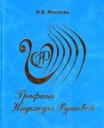 Новое издание о графике Нади Рушевой