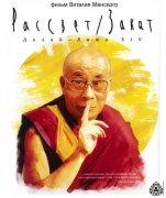 Переводы буддийских фильмов на тувинский язык