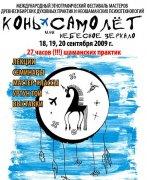 Конь-Самолет или Небесное зеркало (фестиваль неошаманизма)