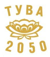 """Объявляется конкурс эссе """"Тува-2050: картины будущего""""!"""