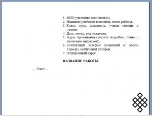 "Положение о конкурсе эссе ""Тува-2050"""