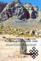 Традиционное общество народов центральной Азии