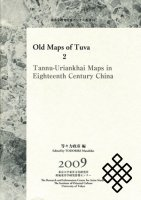 """В Японии изданы """"Старые карты Тувы"""" на английском языке (том 2)"""
