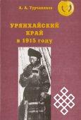 Издана новая книга о Туве начала ХХ века