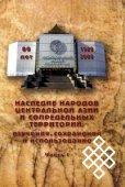Вышел в свет сборник материалов юбилейной конференции музея Тувы