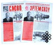 ТИГИ начал издавать газеты