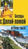 Новая книга: «История Тибета. Беседы с Далай-ламой»