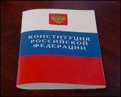 Сегодня День Конституции России