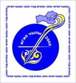 Год Игила в Туве