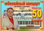 Юбилейный концерт Вячеслава Танова
