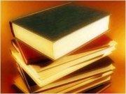 Всероссийский конкурс на лучшую научную книгу 2009 года