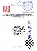 Издана монография о тэнгрианстве тюрко-монгольских народов центральной Азии