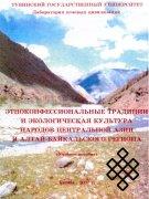 Этноконфессиональные традиции и экологическая культура народов Центральной Азии и Алтай-Байкальского региона