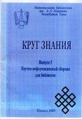 """Научно-информационный сборник """"Круг знания"""" № 5"""