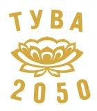 Кино-Тува 2030