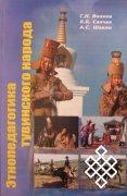 Этнопедагогика тувинского народа