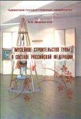 Вышла в свет книга о музейном строительстве в Туве