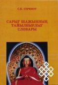 Вышел в свет словарь буддийских терминов на тувинском языке