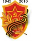 Советско-тувинское содружество в годы Великой Отечественной войны СССР против фашистской Германии