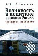 Клановость в политике регионов России