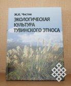 Вышла в свет монография об экологической культуре тувинцев