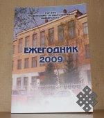 Вышел в свет ежегодник ТывГУ за 2009 год