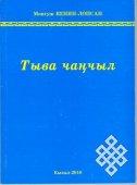 Вышло в свет учебное пособие о тувинских традициях