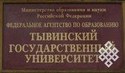 Вывеска на входе в главный корпус ТывГУ