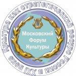 Московский форум культуры