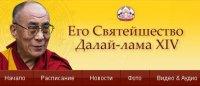 Открылся русскоязычный сайт Его Святейшества Далай-ламы XIV