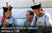 Михаил Кожухов снял фильм о Туве