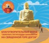 В столице Тувы на вершине горы Догээ возводят статую Будды