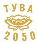 Какой может стать Тува к 2050 году