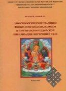 Новое исследование о кочевых народах Внутренней Азии