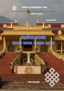 Индийская мозаика (путевые заметки, интервью, встречи)