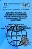 Новое издание о региональном многообразии России