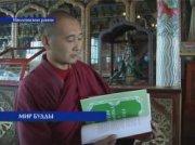 Бурятия: в Иволгинском дацане выпустили книгу «Мир Будды»