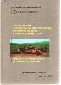 Вышла в свет монография по устойчивому развитию приграничных территорий азиатской части России