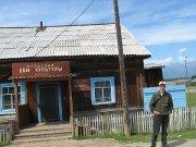 Дома культуры в кожуунах Тувы начинают новую жизнь