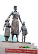 В Кызыле открылся памятник первым русским учителям в Туве