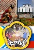 В Москве тувинские студенты будут выбирать президента своего землячества
